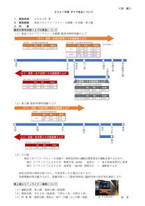 201130154613_tobu_nw_2.jpg