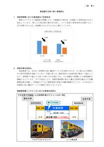 201130154613_tobu_nw_3.jpg