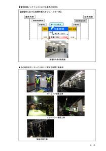 201130154613_tobu_nw_4.jpg