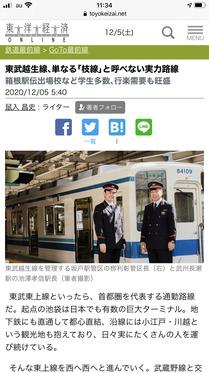 201205_toyokeizai_IMG_1292.jpg