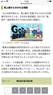201205_toyokeizai_IMG_1293.jpg