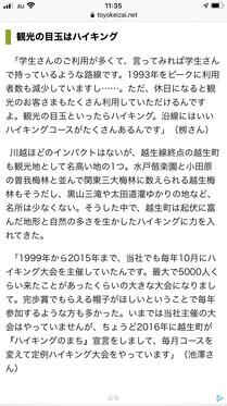 201205_toyokeizai_IMG_1294.jpg
