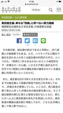 201205_toyokeizai_IMG_1295.jpg