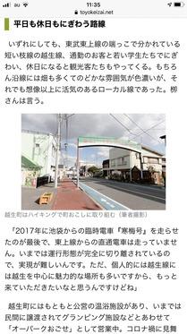 201205_toyokeizai_IMG_1296.jpg
