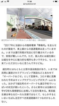 201205_toyokeizai_IMG_1297.jpg