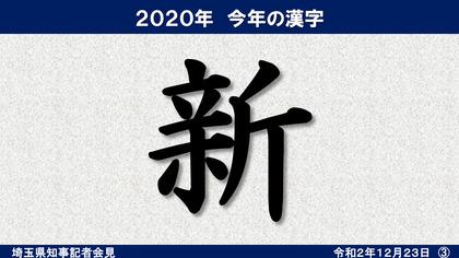 201223_pref_saitama_1223-3.jpg