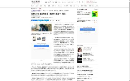 201231_asahi_101.JPG