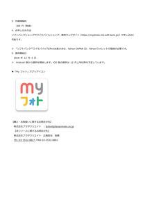 20181203oshirase-2.jpg