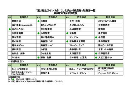 20200703_ogose_sutanpukai_tenpo.jpg