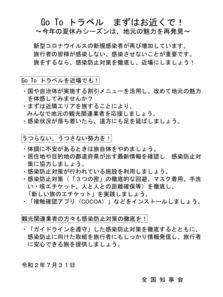 20200731_goto_kinkyumesege.jpg