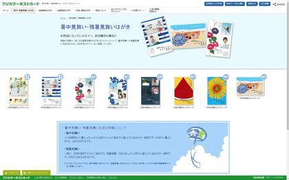 2020_summer_postcard_101.JPG