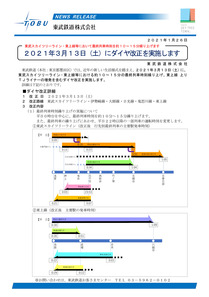 20210126140455_tobu_nw_1.jpg