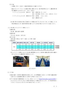 20210126140455_tobu_nw_2.jpg