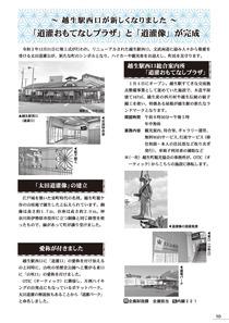 210101_kouhou-ogose_10p.jpg