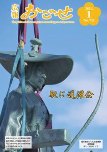 210101_kouhou-ogose_1p.jpg
