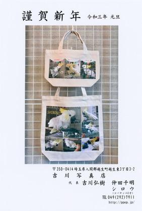 210101nenga-yoshikawa101_L.JPG