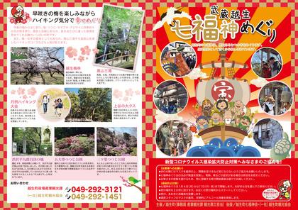 210104-0111_7fukujin_pamphlet.jpg
