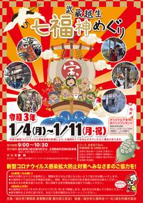210104-0111_7fukujin_poster.jpg