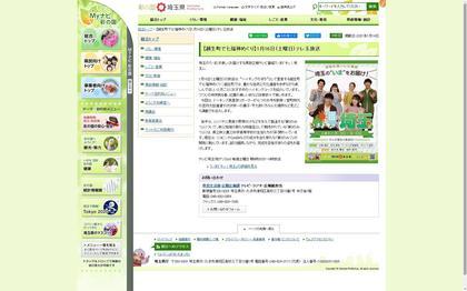 210114_pref_saitama_101.JPG