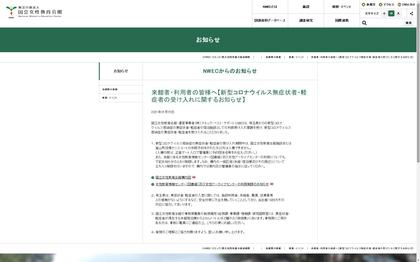 210115_nwec-news_101.JPG