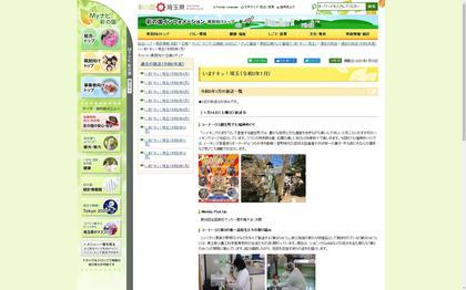 210116_pref_saitama_101.JPG