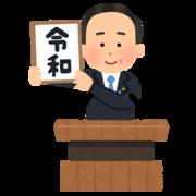 210121_gengou_happyou_reiwa_kakageru.png