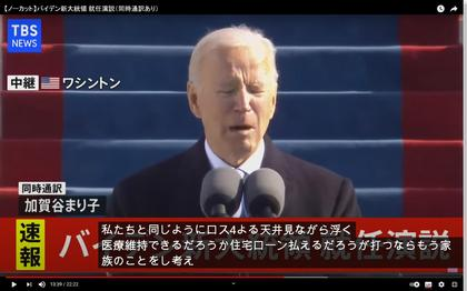 210121_tbs_news_102.JPG