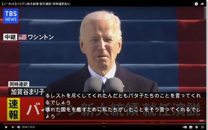 210121_tbs_news_106.JPG