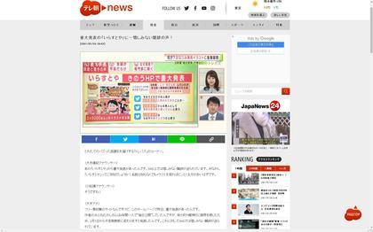 210126_tv-asahi-news_101.JPG