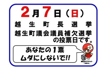 210129_ogose-R3_ssenkyo_0207.jpg
