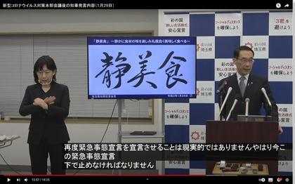210129_pref_saitama_101.JPG