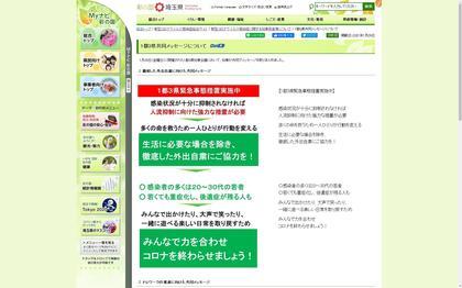 210129_pref_saitama_201.JPG