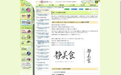 210129_pref_saitama_301.JPG