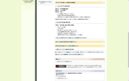 210129_pref_saitama_302.JPG