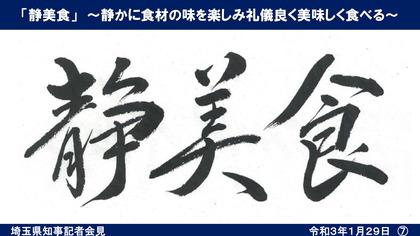 210129_pref_saitama_panel210129-7.jpg