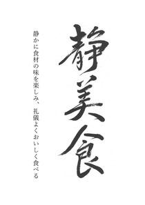 210129_saitama_yoko_tate_gyousho-01.jpg