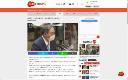 210129_tv-asahi-news_101.JPG