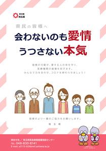 210203_saitama_tirashi.jpg