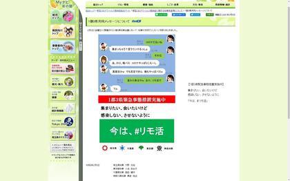 210205_pref_saitama_101.JPG