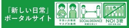 210206_seisakukikaku-metro-tokyo_portal-banner.jpg