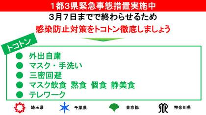 210223_pref_saitama_message-2.jpg