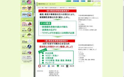 210224_pref_saitama_301.JPG