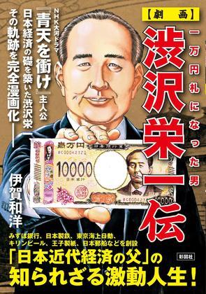 210301_saiz_shibusawa_91EmVd-Rb2L.jpg