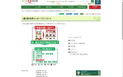 210305_pref_saitama_301.JPG