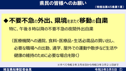 210305_pref_saitama_panel0305-1.jpg