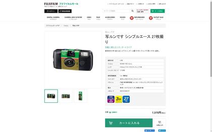 210314_fujifilm-shop.JPG