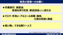 210319_pref_saitama_panel20210319-6.jpg