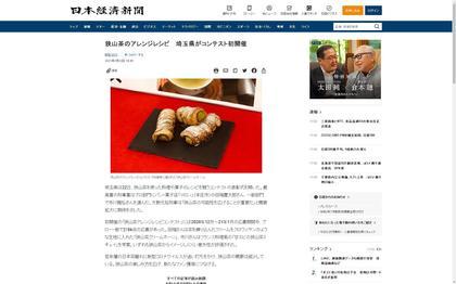 210322_nikkei_101.JPG