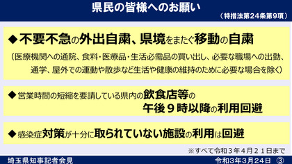 210324_pref_saitama_panel210324-3.jpg