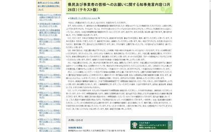 210326_pref-saitama_101.JPG